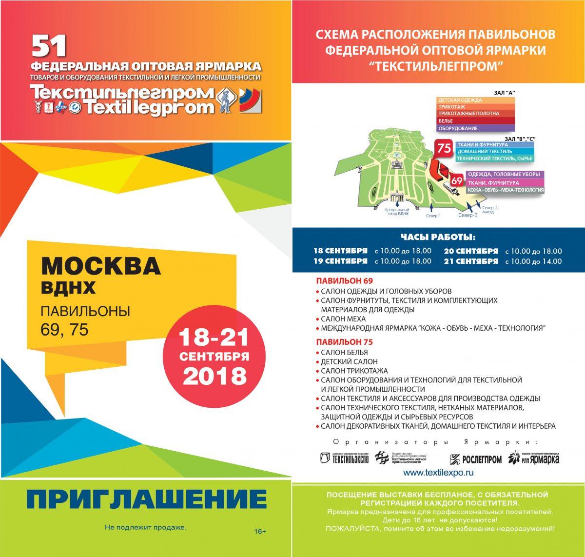 Регистрация ооо в москве вднх бухгалтерия видео уроки онлайн